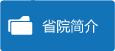 检务公开-省院简介.jpg