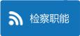 检务公开-检察职能.jpg