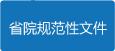 检务公开-省院规范性文件.jpg