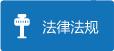 检务公开-法律法规.jpg