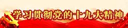 十九大(1).jpg